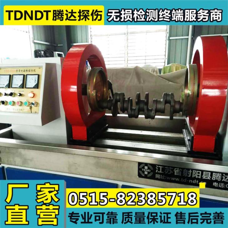 CDW-6000型曲轴荧光磁粉探伤机