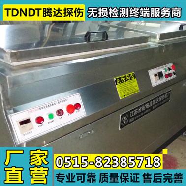 TDST-500荧光渗透探伤机