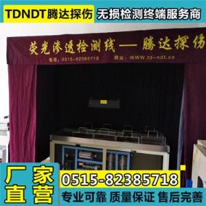 TDST-1200荧光渗透探伤机