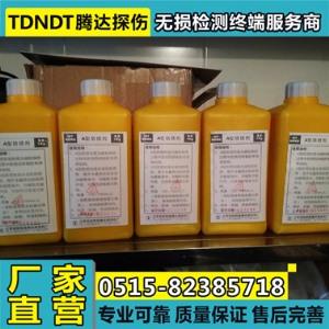 磁粉探伤分散剂 消泡剂 防锈剂
