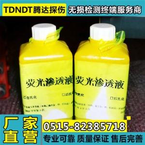 荧光渗透液 探伤液 渗透剂 荧光渗透剂 荧光探伤剂