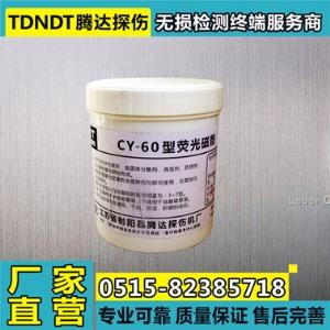 CY-60荧光磁粉 探伤磁粉