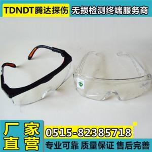 黑光灯防护镜 探伤防护眼镜 磁粉探伤眼镜