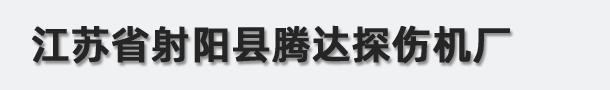江苏省MG电子游戏探伤机厂
